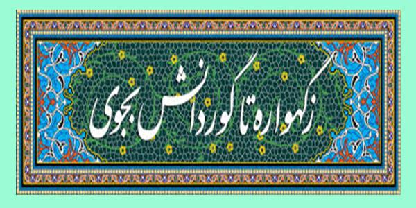 دورهی طلایی علمی و فرهنگی تاریخ ایران