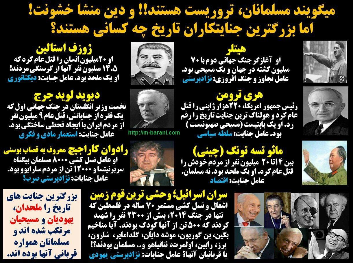 میگویند مسلمانان تروریست هستند! و دین اسلام منشا جنگ! اما بزرگترین جنایتکاران تاریخ چه کسانی هستند؟ + عکس