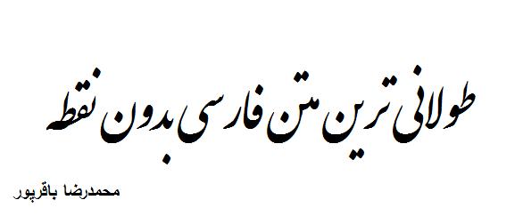 طولانی ترین متنِ فارسیِ بدونِ نقطه...