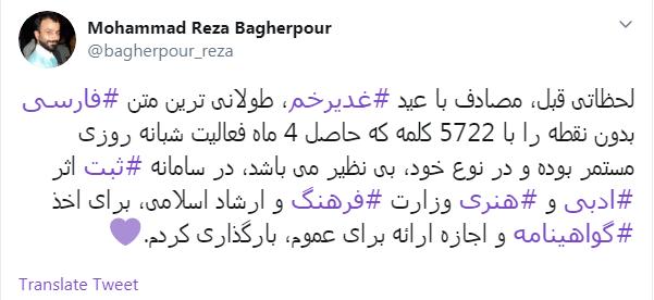 طولانی ترین متن فارسیِ بدون نقطه...
