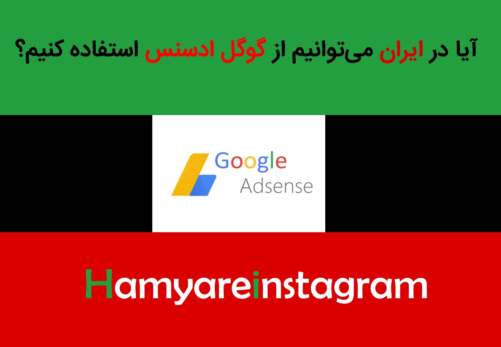 گوگل ادسنس در ایران