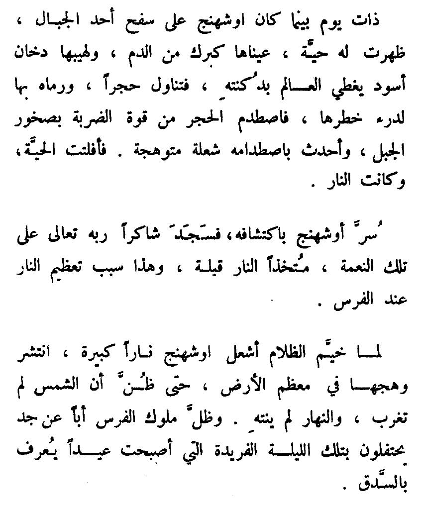 گسترش شاهنامه در فرهنگ جهان؛ شاهنامه عربی (۵)