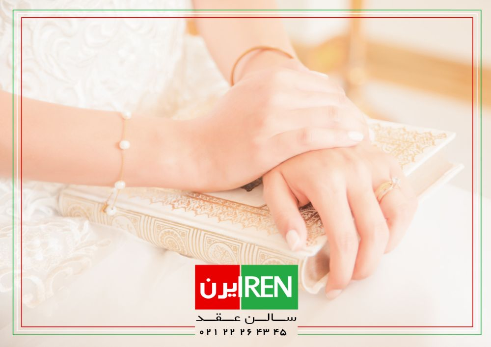 دفتر ازدواج و عقد ایرن