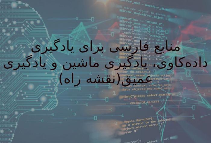 منابع فارسی برای یادگیری دادهکاوی، یادگیری ماشین و یادگیری عمیق(نقشه راه)
