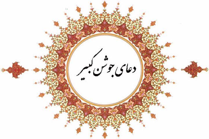 Bildergebnis für جوشن کبیر