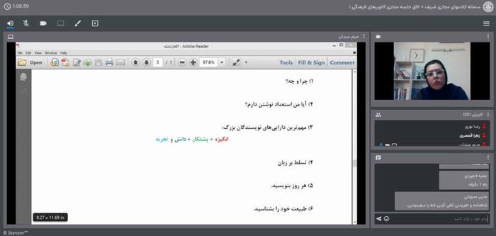 نویسندگی مجازی