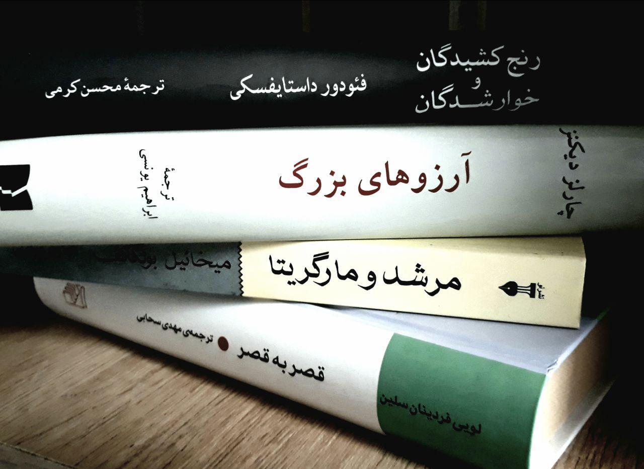 کتابهایی به وسعت ادبیات جهان