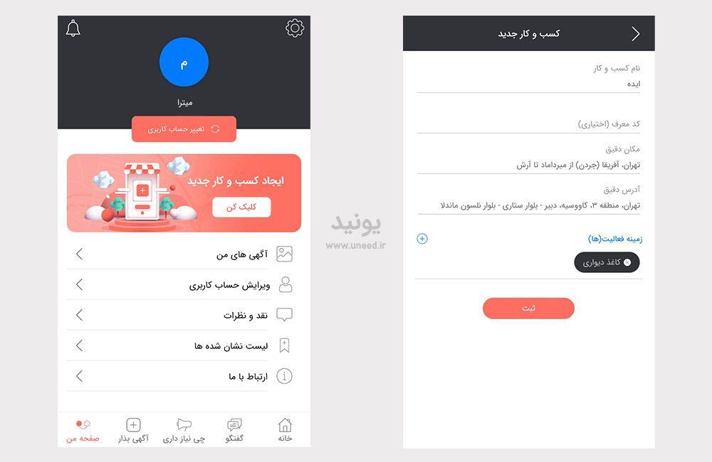 ساخت کسب و کار جدید در اپلیکیشن یونید