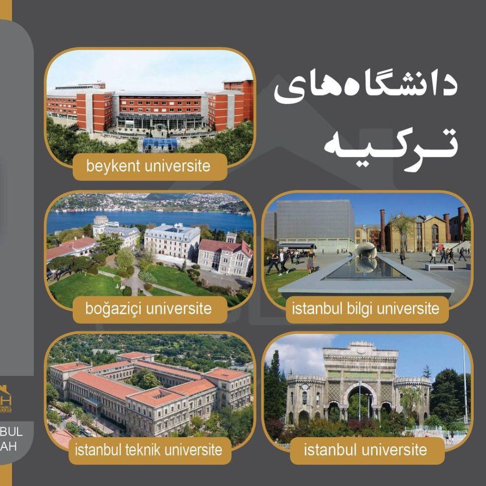 دانشگاه های ترکیه
