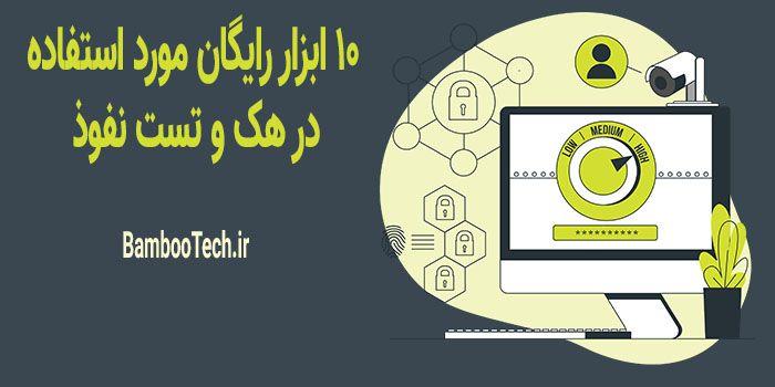 ۱۰ ابزار رایگان مورد استفاده در هک و تست نفوذ وب