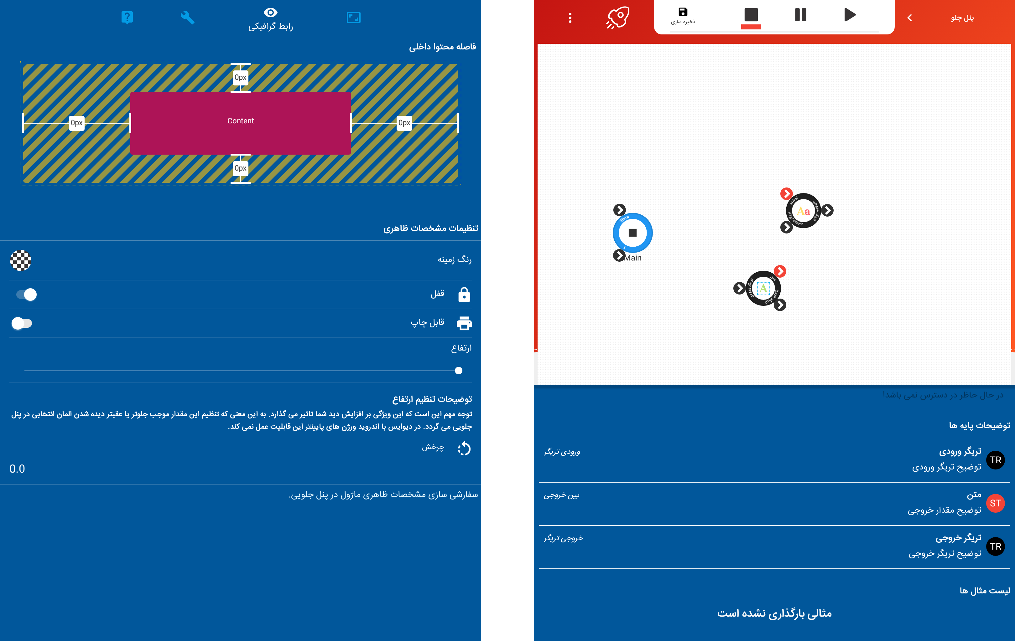 تنظیمات بلوک، در حال حاظر بخش های از اپلیکیشن نیو زبان فارسی را پشتیبانی می نماید.