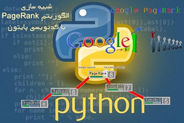 شبیه سازی الگوریتم PageRank گوگل با استفاده از کدهای پایتون