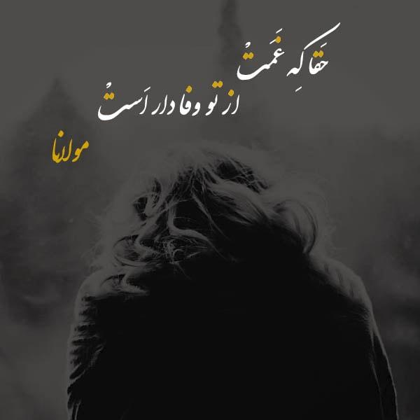 چند شعر کوتاه و خواندنی از حضرت مولانا