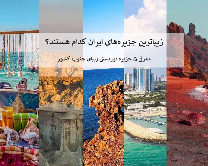 معرفی 5 تا از زیباترین جزایر ایران برای سفر