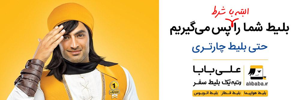 داستان علی بابا و مشتری ناراضی!