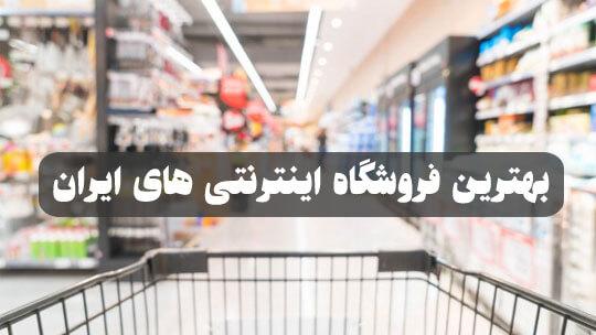با بهترین فروشگاههای اینترنتی ایران آشنا شوید