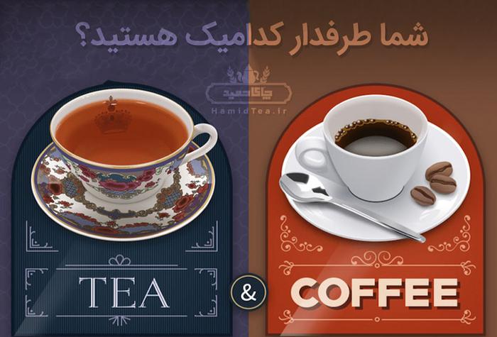 یک بار برای همیشه: چای یا قهوه؟