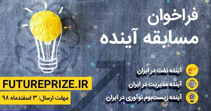 فراخوان شرکت در مسابقه آینده