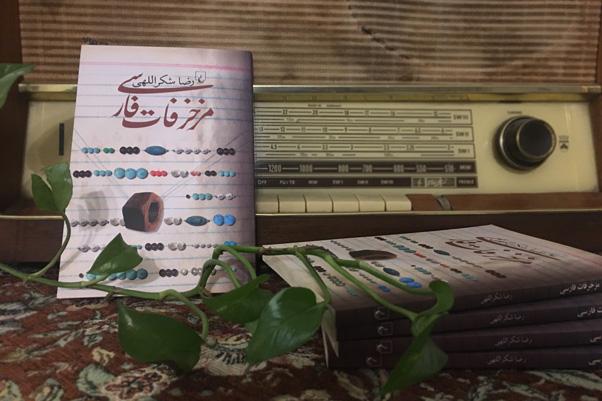 شیرینزبانیهای فارسی