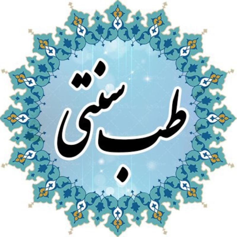 طب سنتی ایران