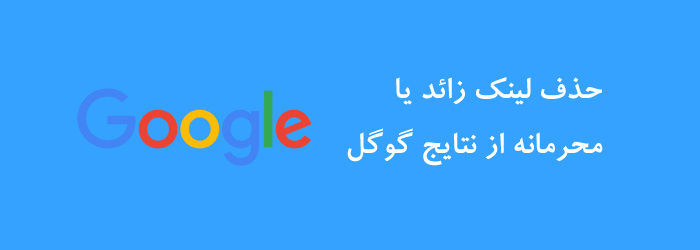 حذف لینک زائد یا محرمانه از نتایج گوگل