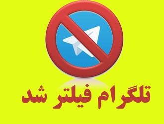 سیاست بلاتکلیفی برای کاربران تلگرام!
