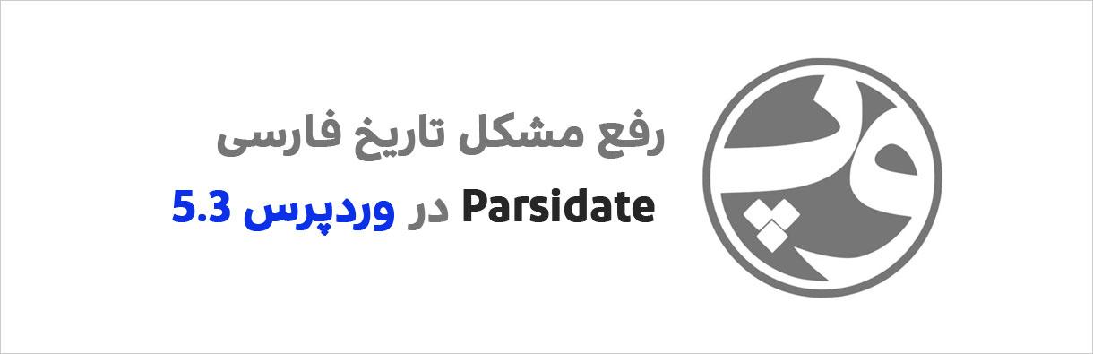 رفع مشکل تاریخ فارسی Parsidate در نسخه 5.3 وردپرس