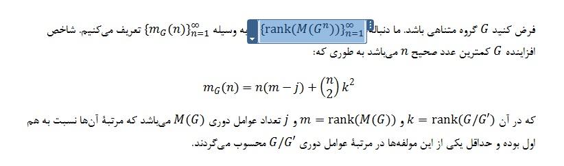نمونه متن تبدیل شده از MathType به Equations
