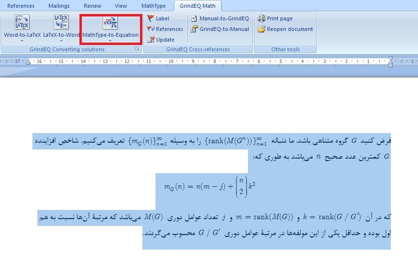 نمونه متن ریاضی نگارششده به کمک MathType