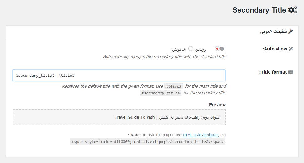 ایجاد روتیتر یا زیرتیتر در وردپرس بدون کدنویسی