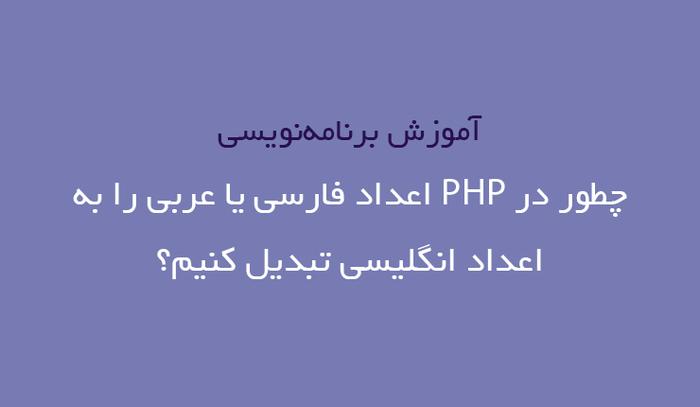 تبدیل اعداد فارسی و عربی به انگلیسی در PHP بدون str_replace