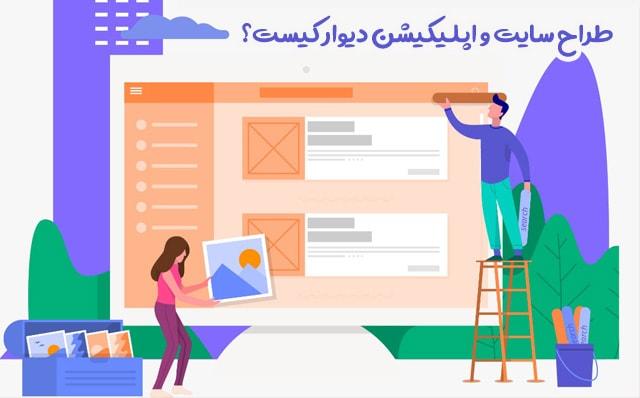طراح سایت دیوار کیست؟
