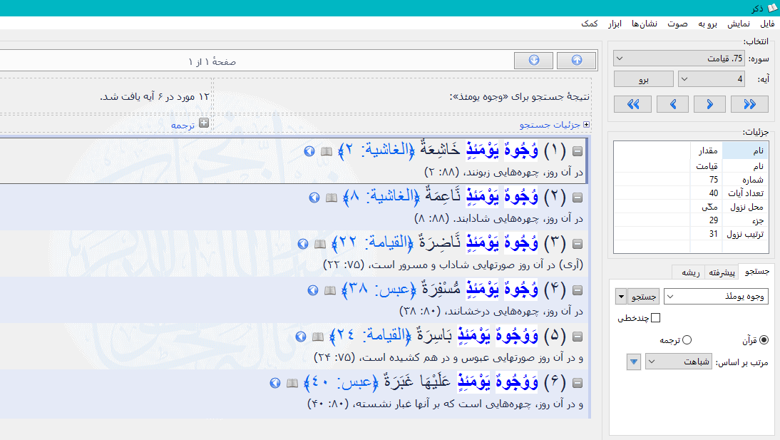 اسکرین شات از نرم افزار ذکر