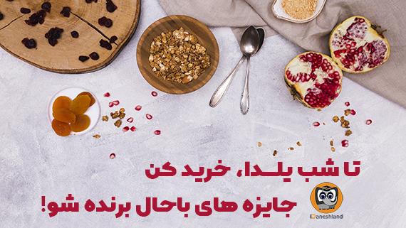از امروز تا شب یلدا خرید کن، برنده شو!