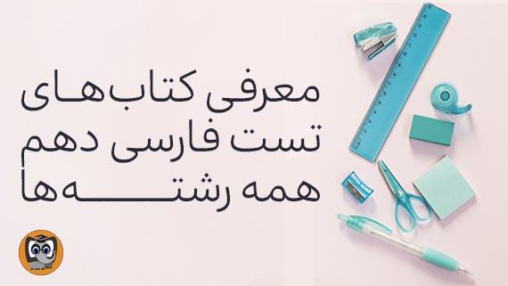 معرفی کتاب های تست فارسی دهم همه رشته ها