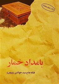 کتاب رمان بامداد خمار