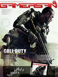 مجله بازیهای رایانه ای گیمرسان – شماره پنجم