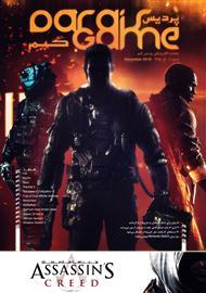 مجله بازیPardis Game - شماره 4