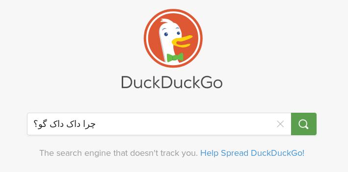 صفحه داک داک گو با شعار : موتور جستجویی که رد شما را نمیگیرد