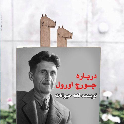 درباره جورج اورول - نویسندهای که ایرانیها دوستش دارند