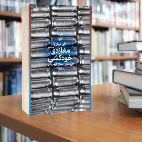 درباره کتاب «مغازه خودکشی» داستانی که معنای زندگی را یادآور میشود