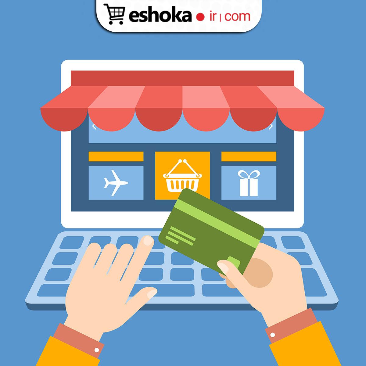 خرید آنلاین کالاها و محصولات را با امنیت انجام دهید