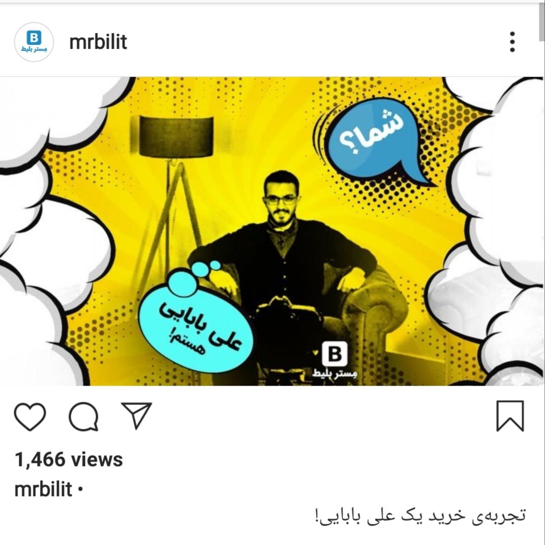 تحلیل شوخی علی بابایی مستر بلیط  از چند زاویه مختلف