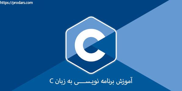 آموزش کامل برنامه نویسی به زبان C – فصل اول (آشنایی با کامپیوتر) – جلسه اول