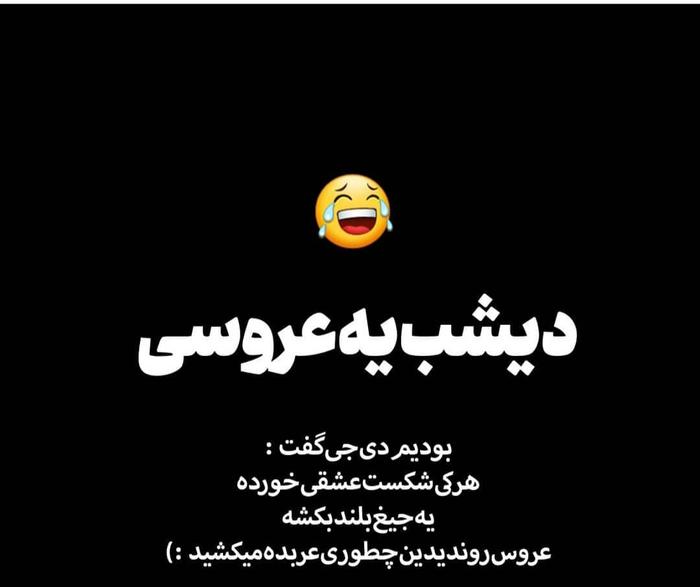 انواع اختلالات روحی روانی در ترانه های ایرانی 😜🤭