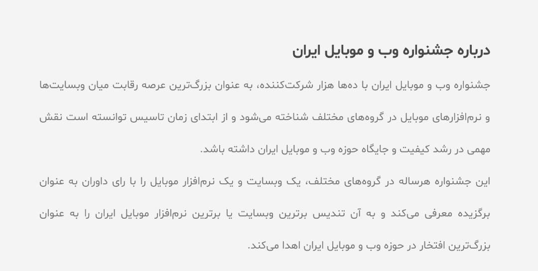 بیاید بگم وبسایتهای جذاب جشنواره وب و موبایل چیا بودن!