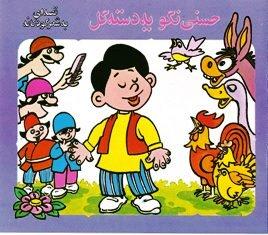 دوران کودکی چه داستانهایی میخواندید؟