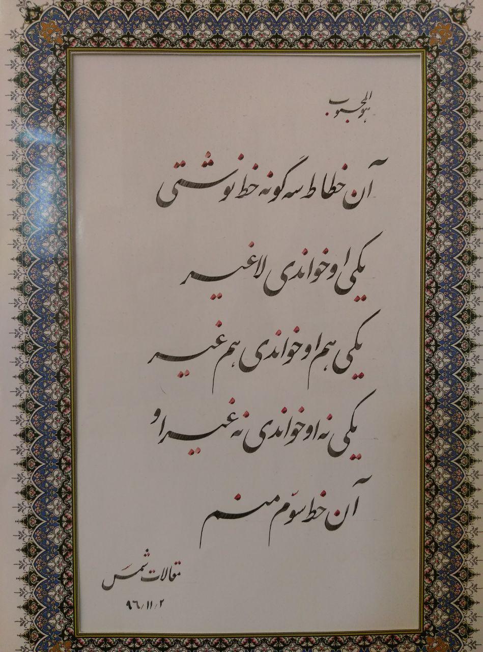 خوشنویسی با قلم- هدیه و دستنویس دوست هنرمند خانم حاجیزاده