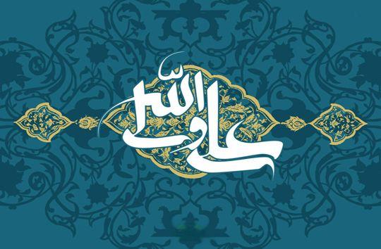 اگه علی (علیهالسلام) رو واقعاً بشناسی، دشمنش میشی.