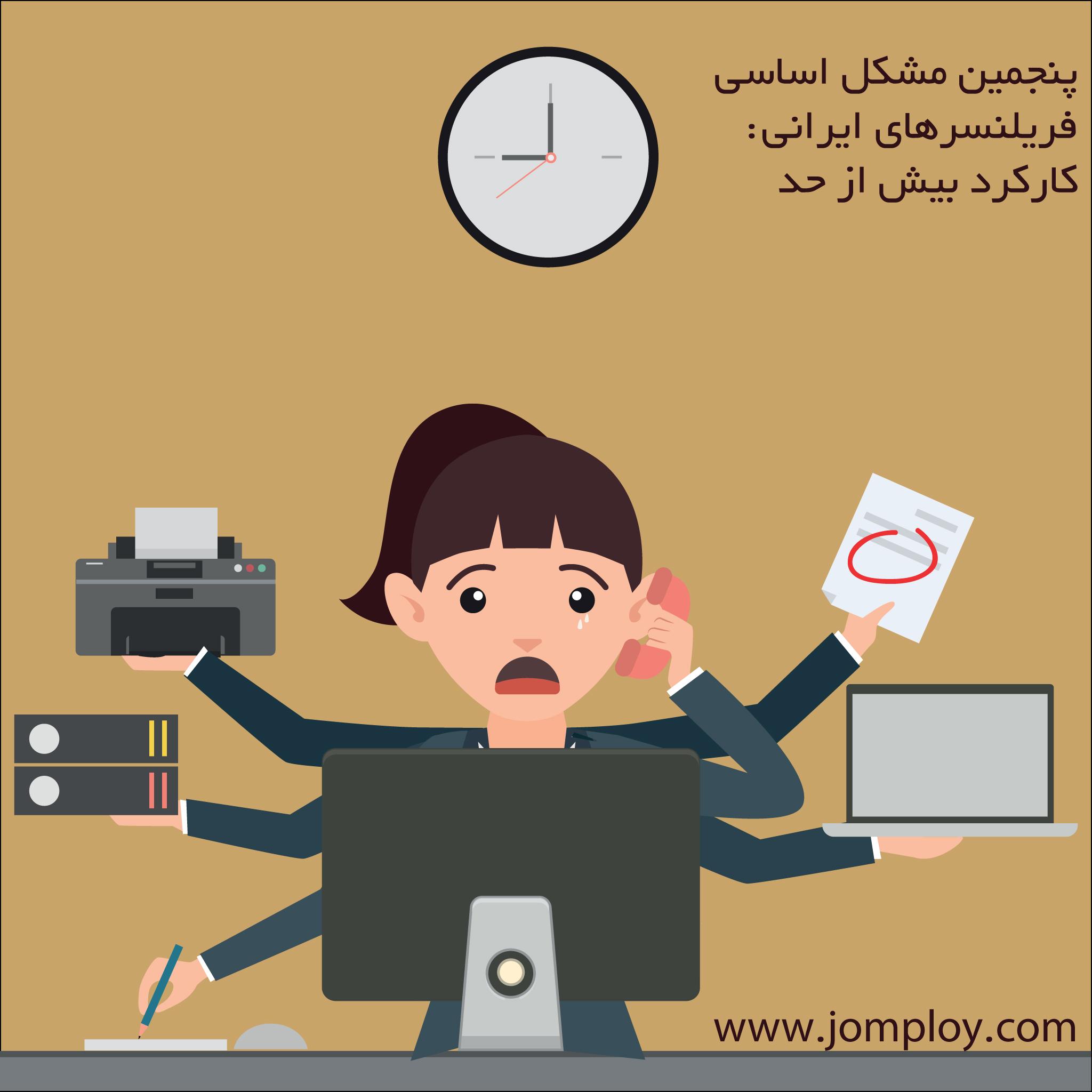 10 مشکل اساسی فریلنسرهای ایرانی-مشکل پنجم:کارکردن بیش از حد